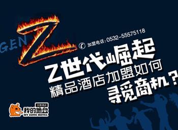 Z世代崛起,精品酒店加盟如何寻觅商机?